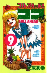 01 - Full-Ahead-Coco-V09-C70---001 - Copy