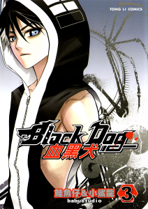 Black Dog Volume 3 Front Cover
