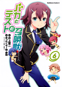 Baka-to-Test_Vol06_Cover