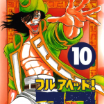 Full Ahead! Coco Volume 10 Cover
